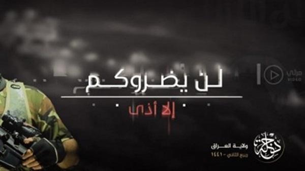 المرجع لن يضروكم إلا أذى إصدار جديد لـ داعش يتحدث عن قتل
